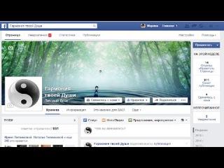 Facebook Как добавить картинку в публикацию на Фейсбук от Марины Хан