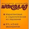 """""""Шоколад"""". BTL/Промо/Event. Калуга"""