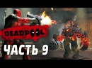 Deadpool Прохождение - Часть 9 - 2D РЕАЛЬНОСТЬ