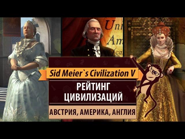 Рейтинг цивилизаций в Sid Meier's Civilization V Австрия Америка Англия