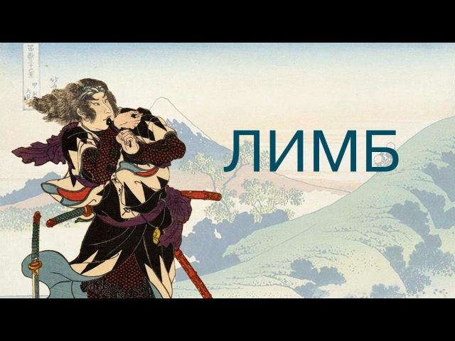 Самураи при чем тут ВМВ История Японии ЛИМБ 7 Часть 2