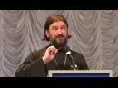 Протоиерей Андрей Ткачев | Современное духовное состояние общества