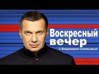 """""""Воскресный вечер"""" с Владимиром Соловьёвым () © ВГТРК"""
