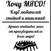 Хочу МЯСО! Доставка стейкового мяса в Иркутске