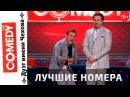 Дуэт имени Чехова 2014 лучшие номера в хорошем качестве! Лучшая нарезка за 2014 год