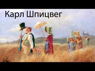 Развивающие мультфильмы Совы - художник Карл Шпицвег - Всемирная картинная галерея
