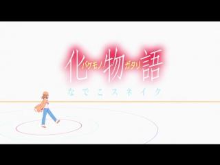 Bakemonogatari - ren'ai circulation/kimi no shiranai monogatari (op 4/ed)