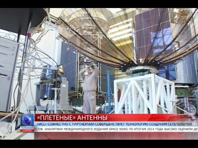 2015 07 17 Решетнёвцы совместно с партнёрами совершенствуют технологию создания сетеполотна