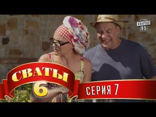 Сваты - 6 сезон, 7 серия