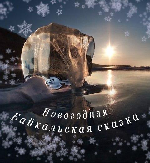 Афиша Иркутск «Новогодняя Байкальская сказка»