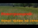 LS13Новотроицкий-Сенокос. Заготовка кормов на предстоящюю зиму