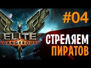 Elite: Dangerous #04 - Нашел пиратов, реальный бой и профит