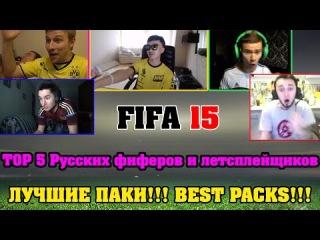 TOP 5  BEST PACKS Of The Week (РУССКИЕ ФИФЕРЫ)   Лучшие паки за неделю от Русских фиферов