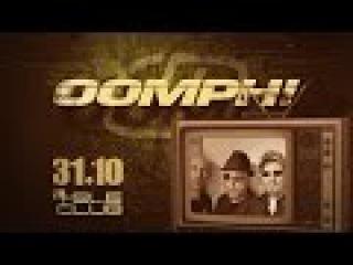 видео приглашение от Oomph