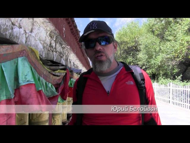 Юрий Белойван Непал Тибет Путешествие в другую реальность