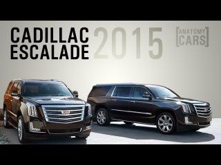 Тест Cadillac Escalade 2015 & CheviPlus (обзор, общение с владельцем, плюсы и минусы)