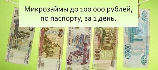 кредит у частных лиц под расписку в таганроге