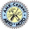 АМК-СЕРВИС