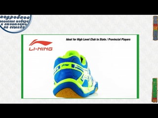 Спортивная обувь li-ning - видеокаталог #2