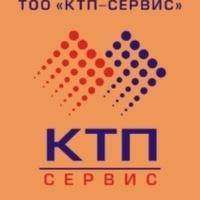 Таможенный представитель ТОО КТП-Сервис
