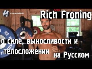 Кроссфит - Рич Фронинг - о силе и выносливости