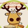 Подслушано в Новоселово