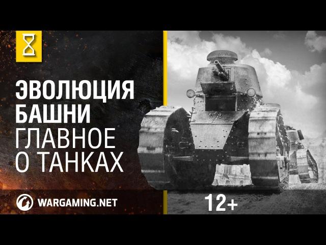 Как менялась башня танка Главное о танках