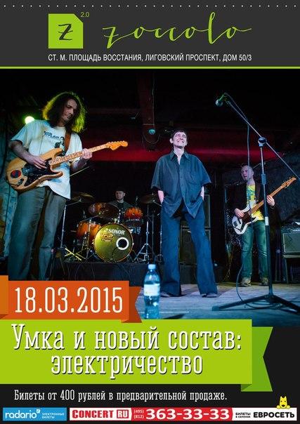vk.com/umka_zoccolo