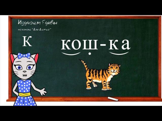 🎓 Урок 12 Учим букву К читаем слоги слова и предложения вместе с кисой Алисой 0