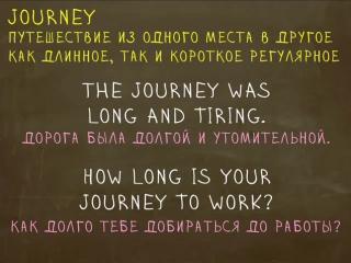 journey tour - 320×240