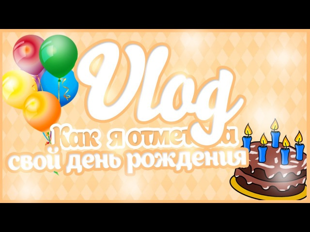 Vlog: Happy Birthday😍😁😀😄😆Денюха☺️😆Я РЫЖАЯ?!?