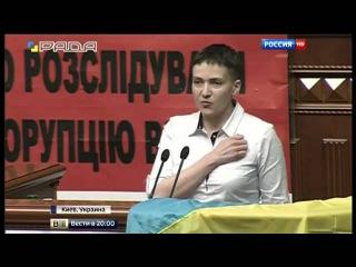 """В Раде уверены, что Савченко """"по плану Путина"""" развалит Украину"""