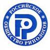Российское общество ринологов
