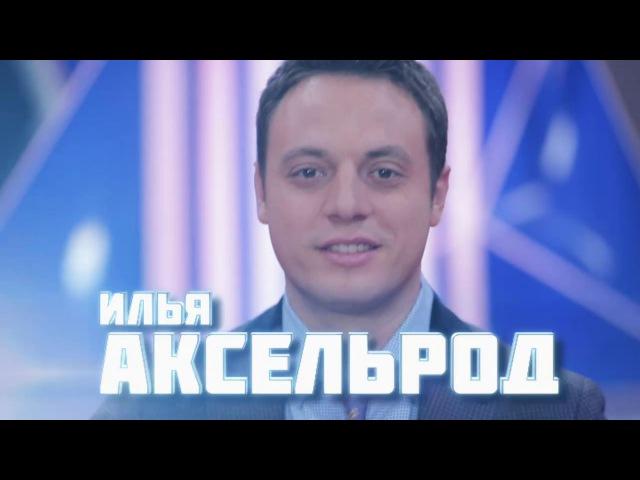 Comedy Баттл Без границ Илья Аксельрод финал 27 12 2013