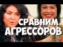 Соционика Сравним агрессоров Беты и Гаммы