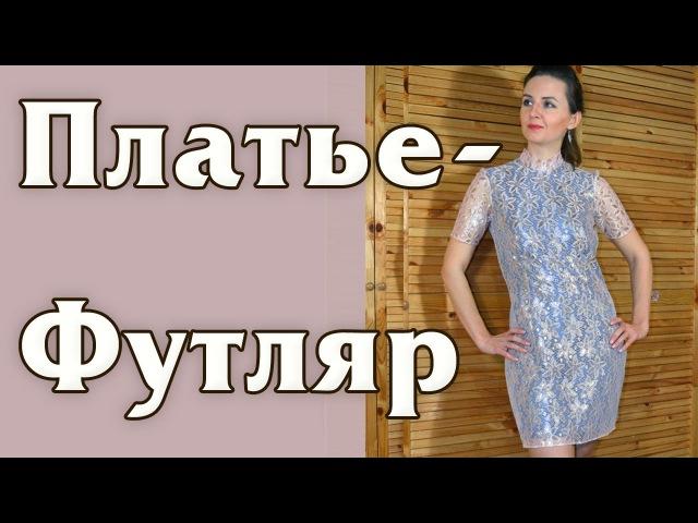 Платье Футляр из гипюра, моя Новая Базовая Выкройка Основа.