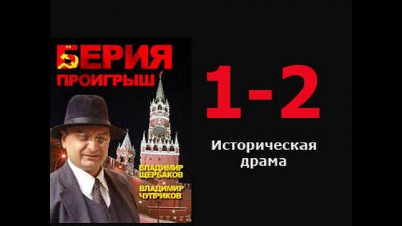 Берия Проигрыш 1 и 2 серия историческая драма