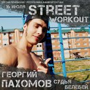 Личный фотоальбом Георгия Пахомова