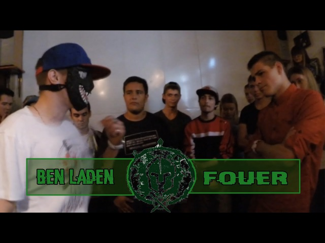 Fouer VS Ben Laden (I Сезон Arena Battle)