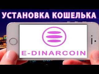 E-Dinar Coin App КАК установить КОШЕЛЁК на телефон ЕДИНАРКОИН