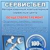 Ремонт ноутбуков Белгород