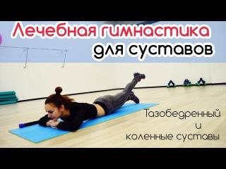Лечебная гимнастика для суставов. Упражнения для тазобедренного и коленных сус ...