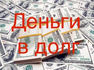 деньги от частных лиц новосибирск