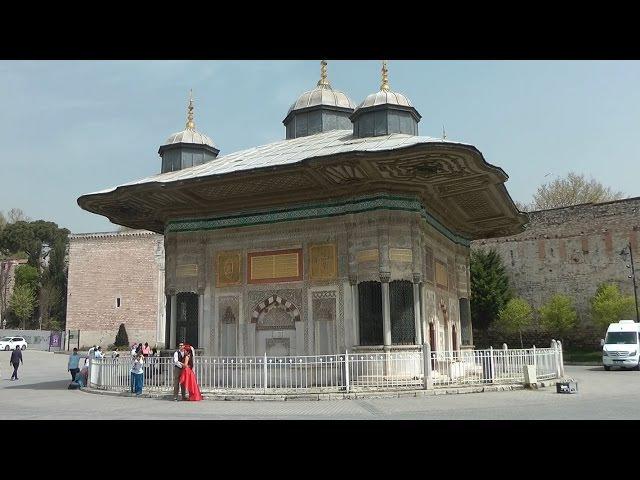 Стамбул. Дворец Топкапы видео с живым звуком присутсвия