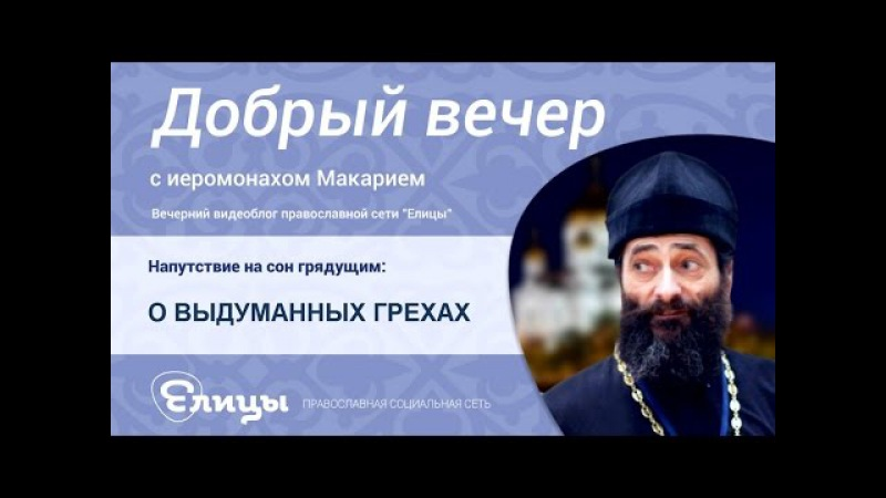 О вреде выдуманных грехов опасность излишней самокритики Иером Макарий Маркиш