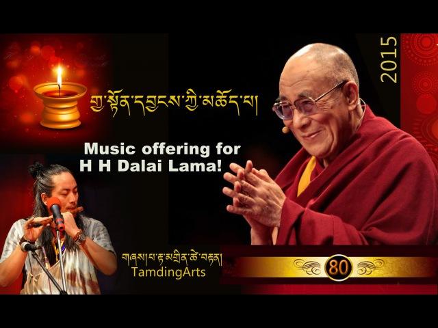 Dalai Lama's 80th Birthday celebration song Open Road 2 TamdingArts