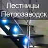 Лестницы Петрозаводск. Собственное производство.