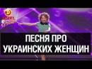 Виктория Булитко взорвала ЗАЛ своим танцем! Песня про украинских женщин — Дизель Шоу ЛУЧШЕЕ