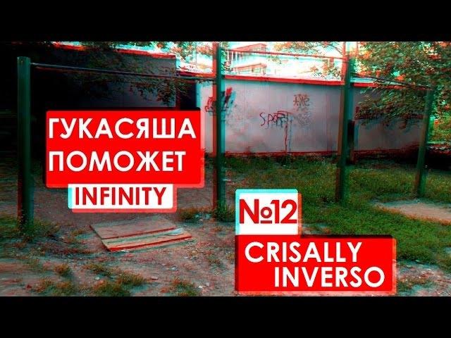 ГУКАСЯША ПОМОЖЕТ Infinity (№12 Crisally Inverso)