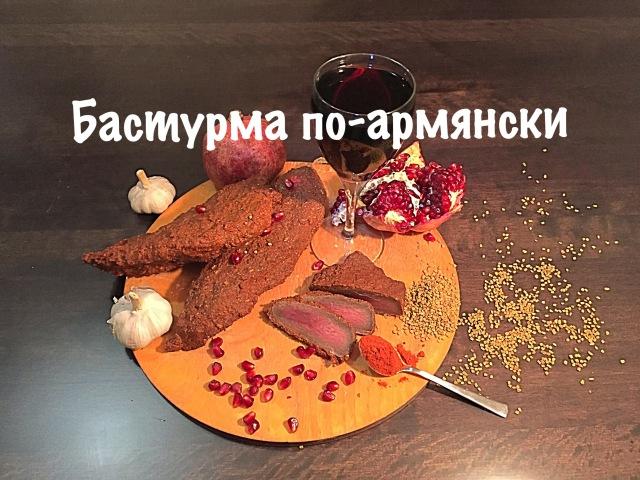 Бастурма из говядины в винном маринаде Pastirma Dish